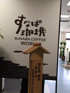 Sunaba Coffee Okashino Kotobukijo