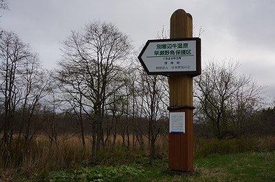 Bekkanbeushi Wetland