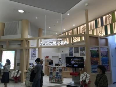 Michinoku Tourist Information