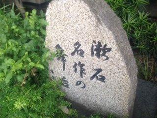 Natsume Soseki Masterpiece Stage Monument