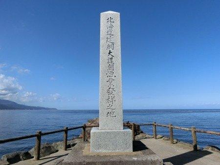 Hokkaido Daiboamigyogyo Hassho no Chi Monument