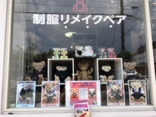 Shima International Karuizawa Bears
