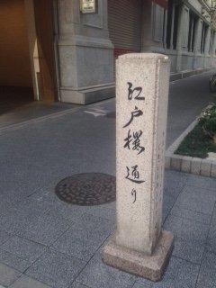 Edo Sakura Street