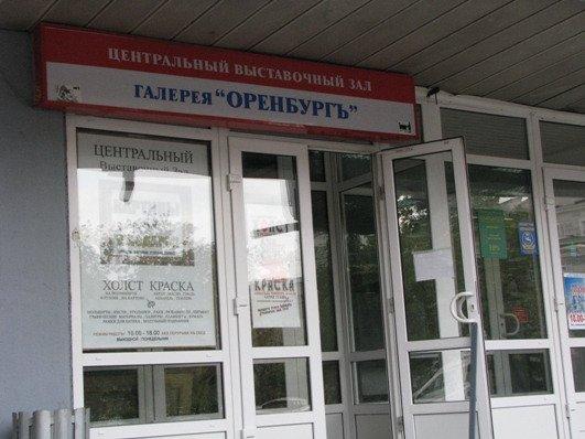 Orenburg Gallery