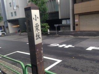 Ogurizaka