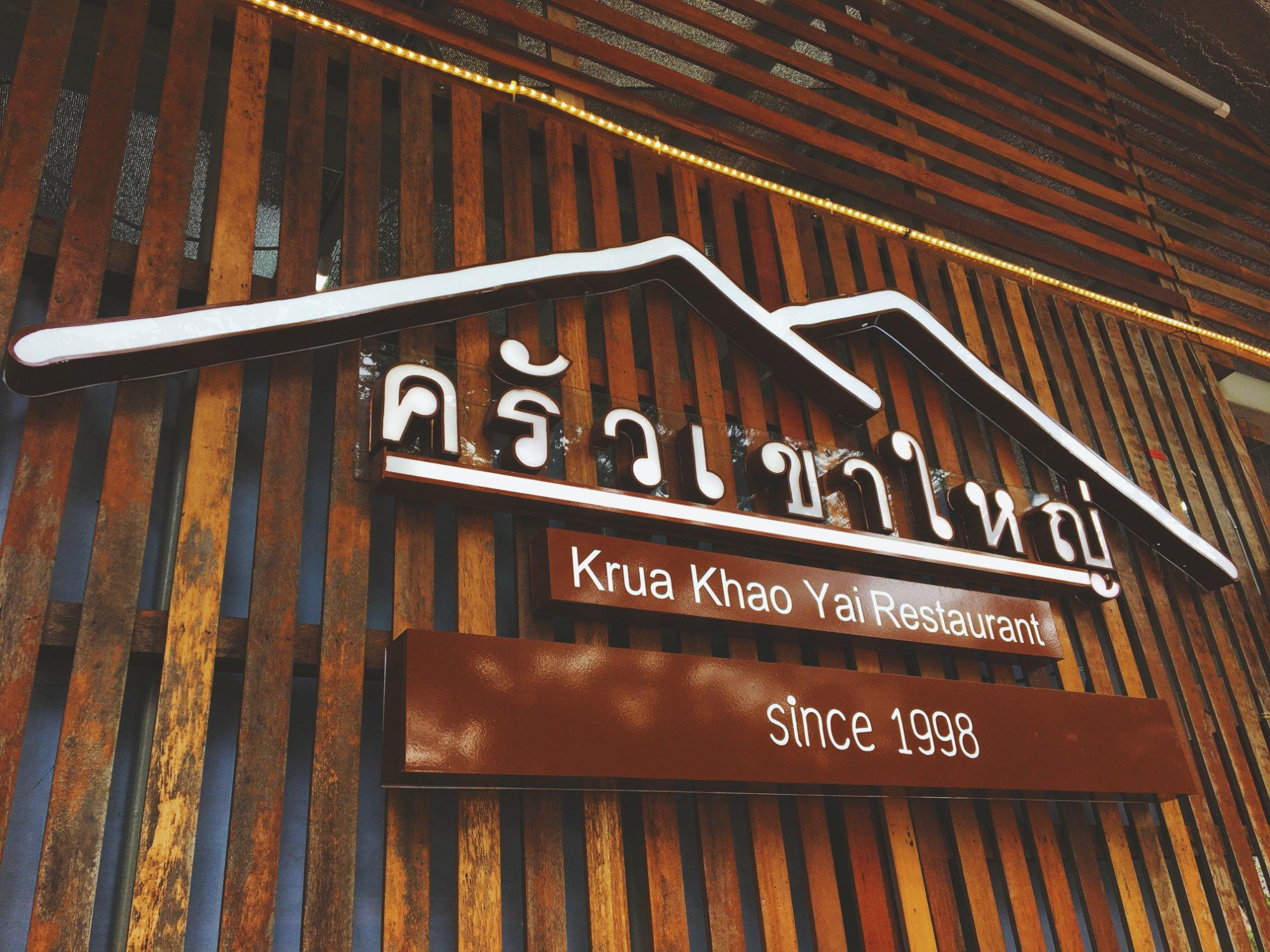 Krua Khao Yai