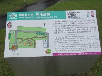 Teraji Archaeological Park