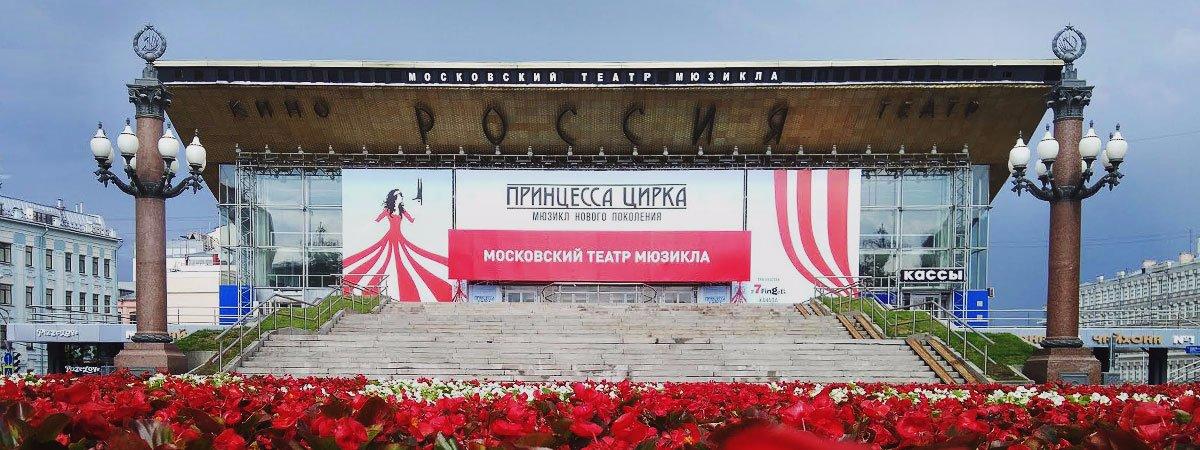 Rossiya Theater