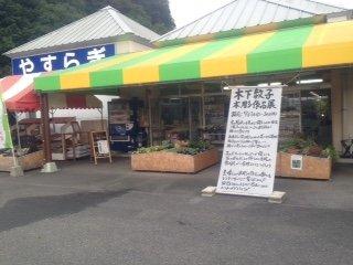 Mukaihara Noson Koryukan Yasuragi