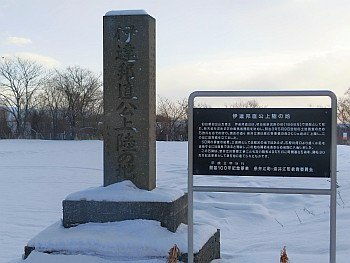 Kuninao Date Official Landing Site Monument