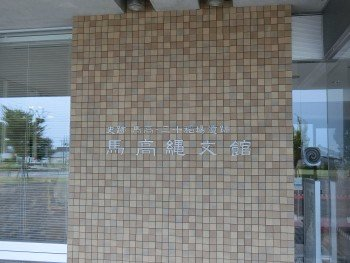 Umataka Jomon Museum