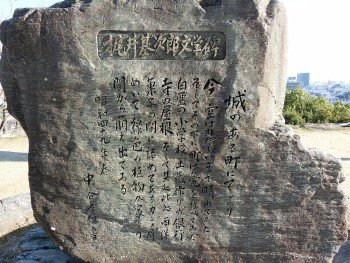 Motojiro Kajii Literay Monument