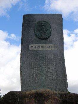Watanabe Koreaki Monument