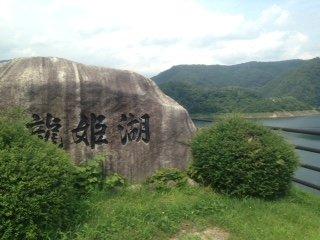 Lake Ryuki