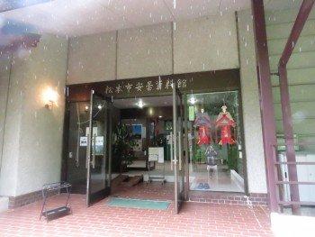 松本市資料館 博物館安曇資料館