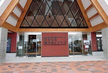 Hokuo no Kaze Michi-no-Eki Tobetsu