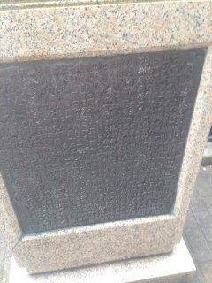 Kanda Seikaichiba Hassho no Chi Monument