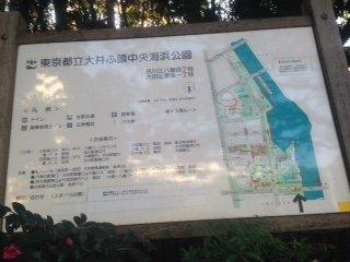 Oi Pier Chuo KaihinPark Nagisa No Mori