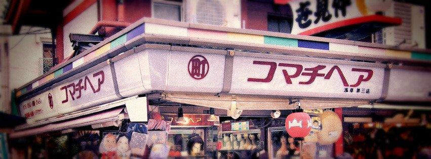Komachi Hair 03 Asakusa Nakamise St