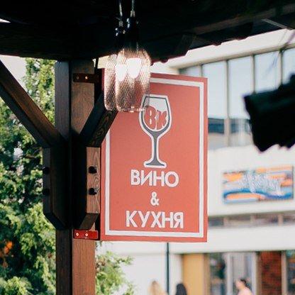 Вино и Кухня