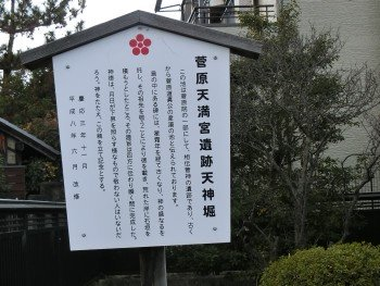Sugawara Tenmangu Ruins Tenjin Moat