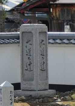 Rokudo no Tsuji Monument