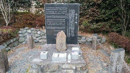 Inohana Cenotaph