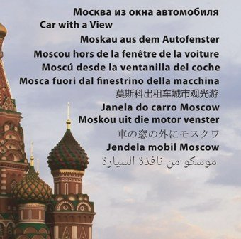 English speaking driver in Moscow