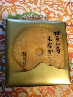 Tago no Tsuki Honten