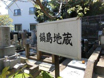 Nabeshima Jizo