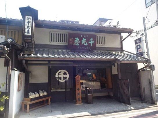 Senmaruya Honten