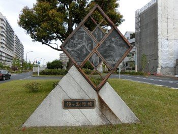 Monument of Kanegafuchi Origin