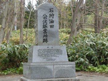 Ishikari Oil Field Hachinosawa Kogyosho Monument