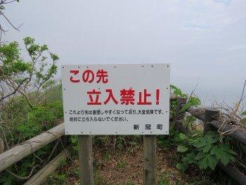 Hangan Masaki Observatory