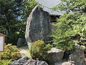 Fukuoka Ichimonji Zoken no Chi Monument