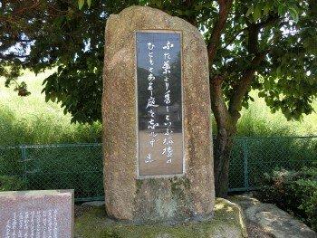 Yoichi Nakagawa Bungakuhi Monument