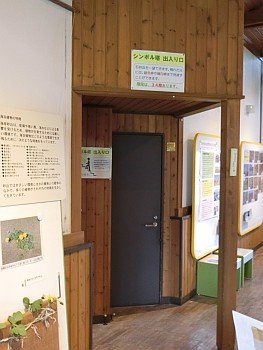 Ishikari Coastal Plants Conservation Center