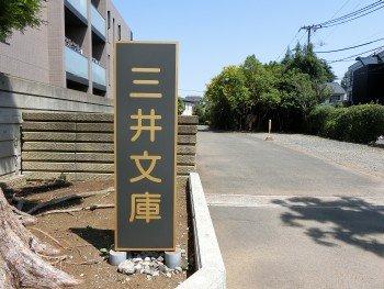 Mitsui Bunko Annex
