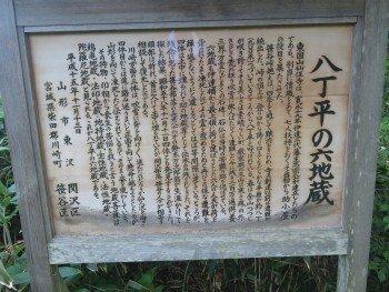 Hacchoudaira no Rokujizo