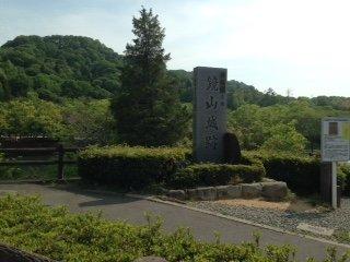 Kagamiyama Park