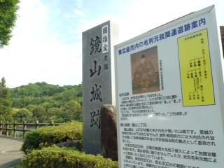 The historic Site of Kagamiyama Castle