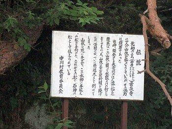 Ishigami no Matsu