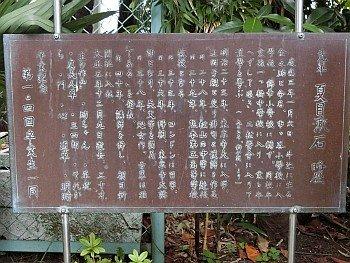 Natsume Soseki Monument