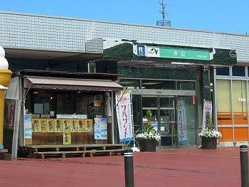 Yoneyama SA Kudarisen