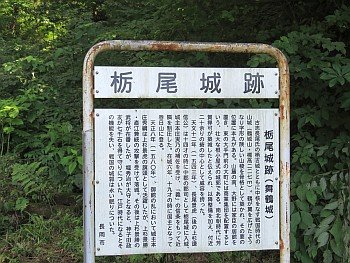 Tochiojyoato