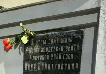 Memorial Plaque to A. Politkovskaya