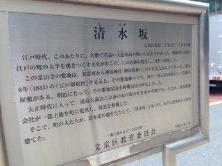 Shimizuzaka
