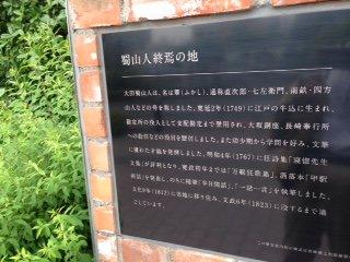 Shokusanjin Shuen no Ji
