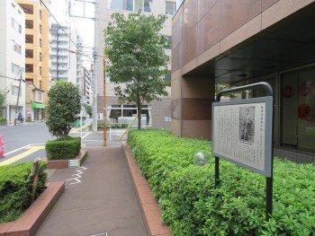 Kaishu Katsu Residence Site