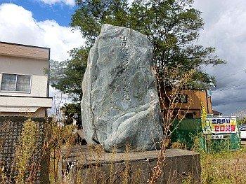 Tonden Hoheitai Ichunochi Monument